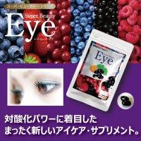 Super Beauty eye〔スーパービューティーアイ〕 (30粒入り)