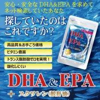 青魚のDHA&EPA+スクワレン(鮫肝油) 30粒入り