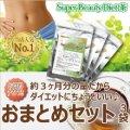 お得なおまとめセットが新登場!  Super Beauty Diet茶〔スーパービューティダイエット茶〕(10包入り)×3袋